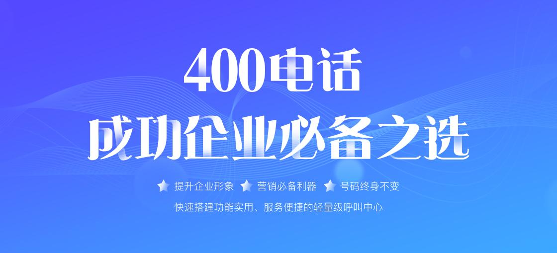 400营销电话
