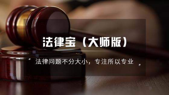 法律宝(大师版)
