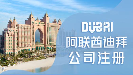 阿联酋迪拜公司注册