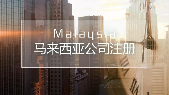 马来西亚公司注册