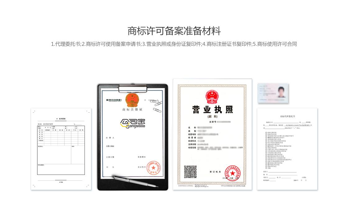 商標許可備案,商標許可備案申請,商標許可備案費用,商標許可備案流程,商標許可備案條件