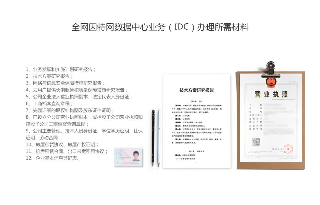 IDC许可证办理
