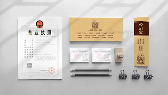 天津个体工商户注册