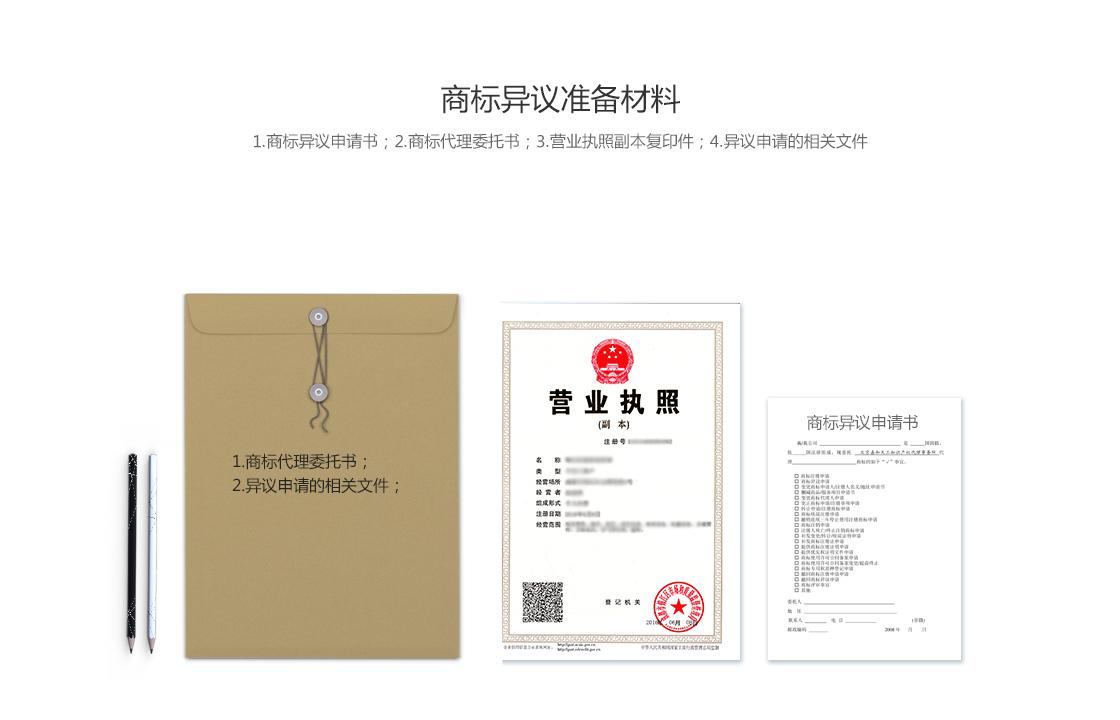 商标异议,异议登记,商标异议申请费用,商标异议申请流程,商标异议申请条件