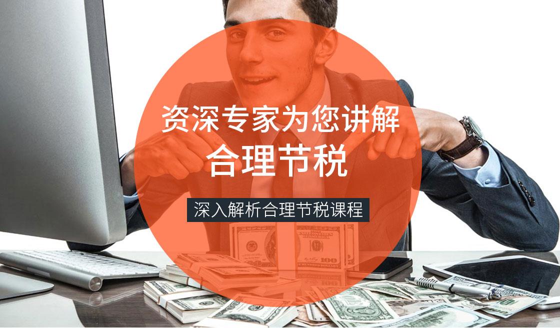 税收筹划课程