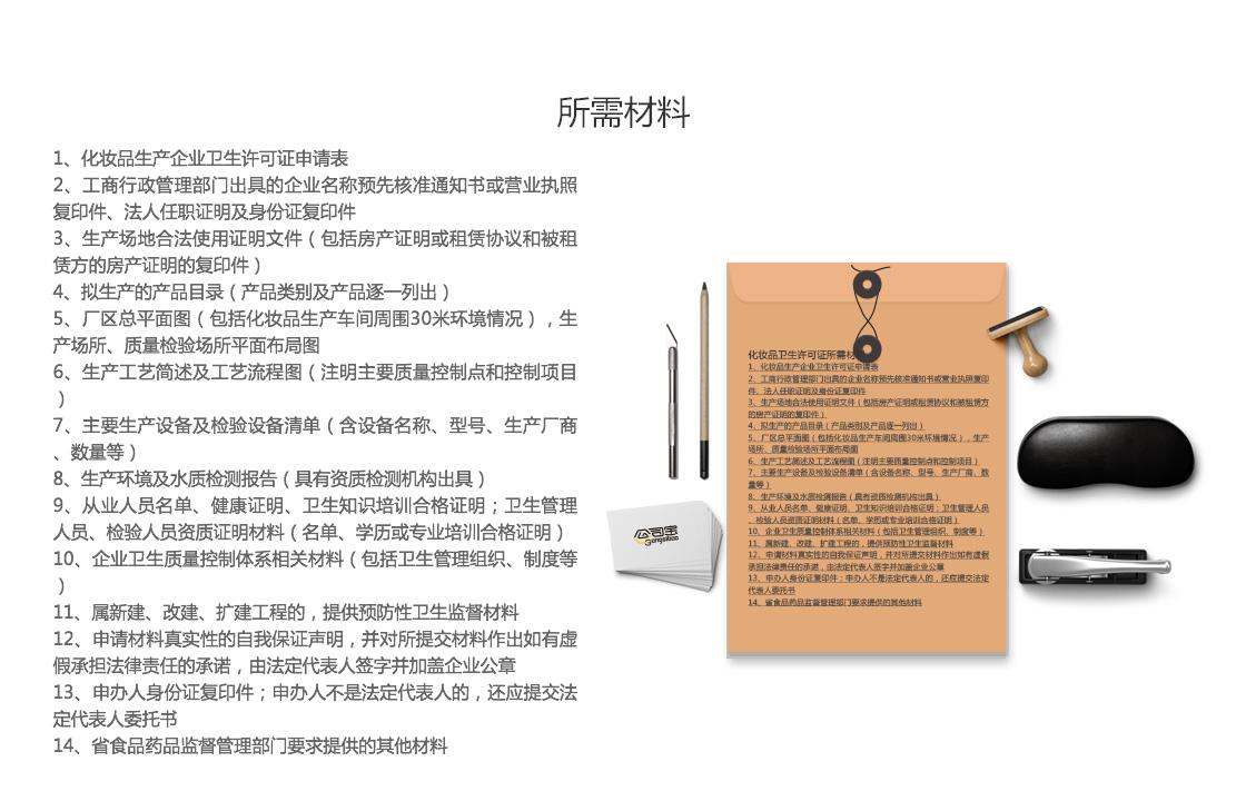 化妆品卫生许可证办理流程