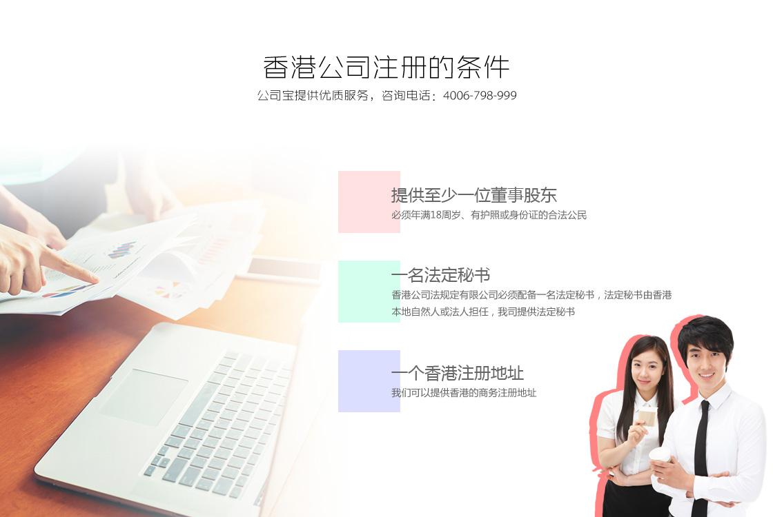 香港公司注册用度