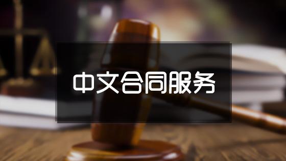 中文合同服务