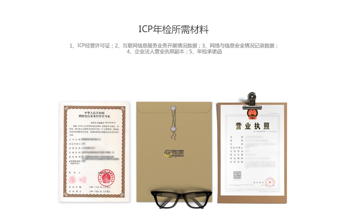 互联网信息服务业务年检,ICP许可证年检