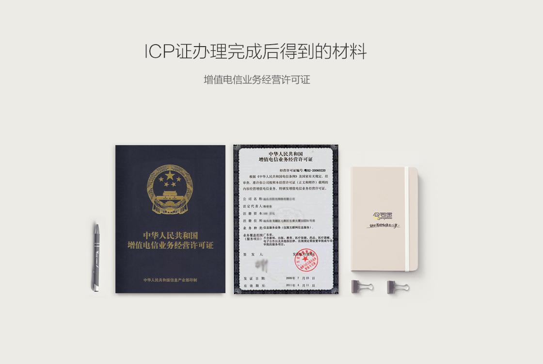 互联网信息服务许可证,ICP许可证办理,ICP许可证申请