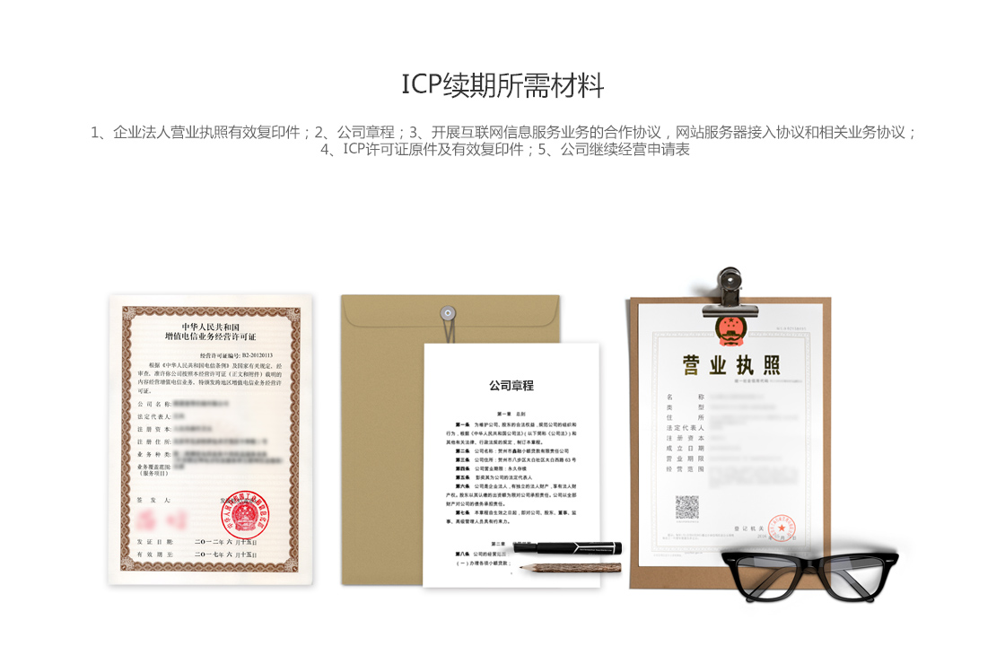 互联网信息服务业务续期,ICP许可证续期
