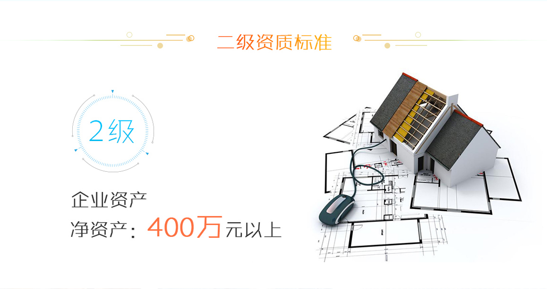 防水防腐保温工程专业承包资质