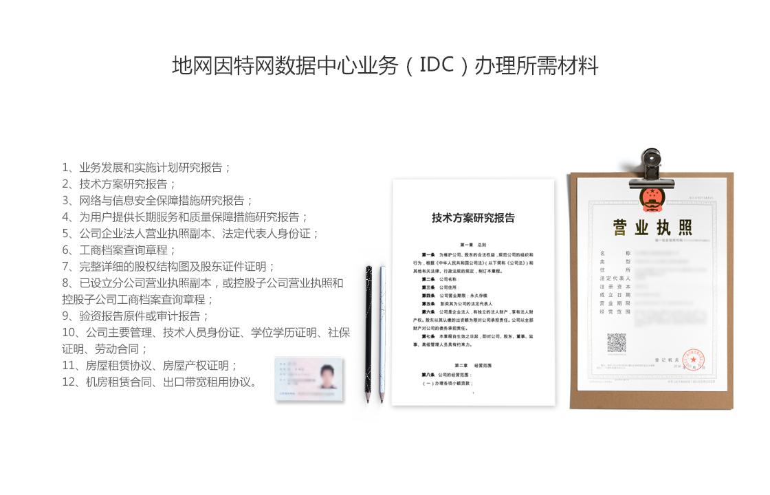 地网IDC经营许可证办理