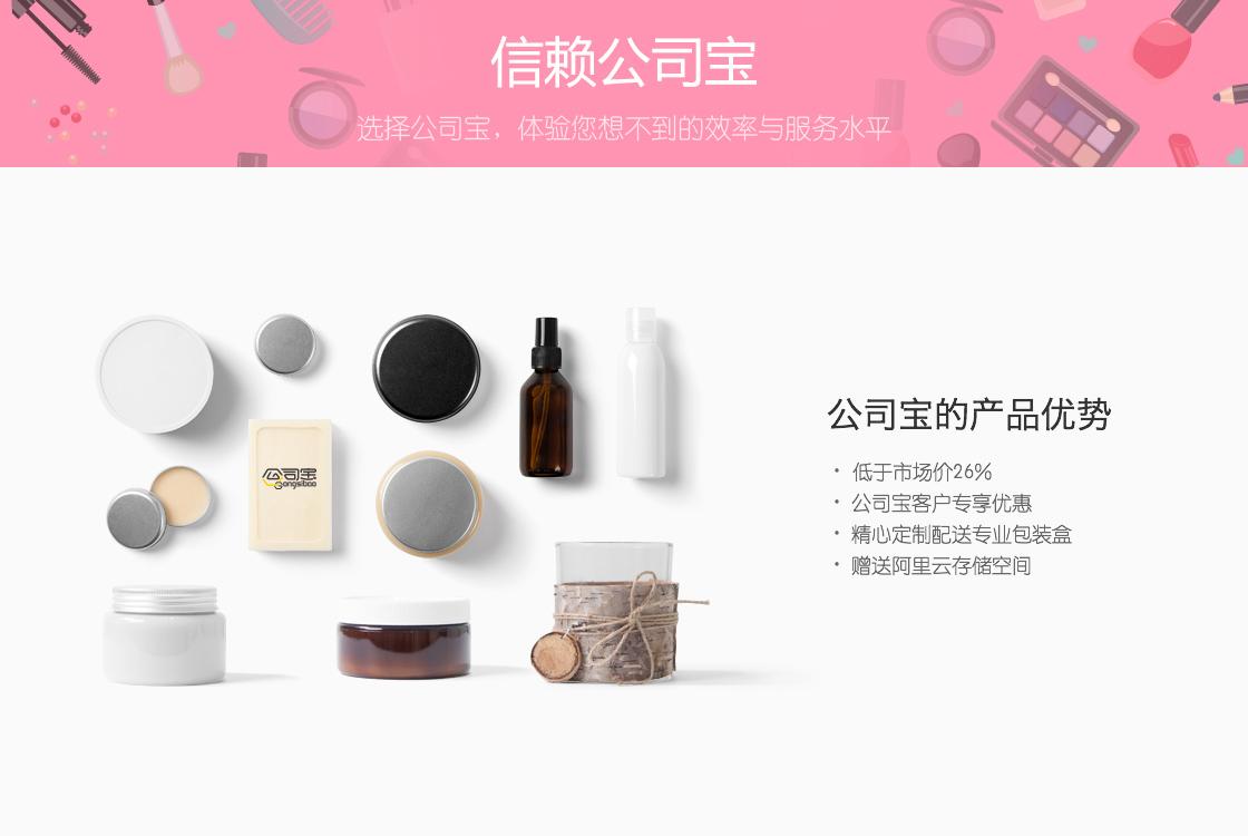 化妆品卫生许可证办理费用