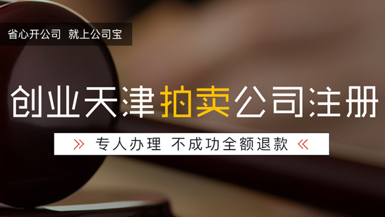 天津拍卖新用户注册送59元彩金注册