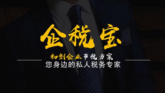 企税宝-草创企业节税计划