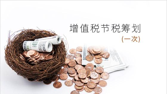 增值税节税筹划(一次)