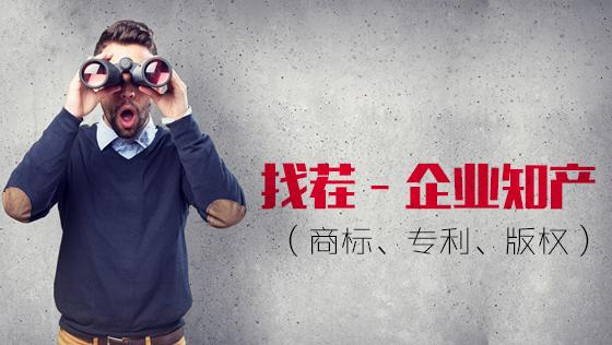 找茬-企业知产(商标、专利、版权)