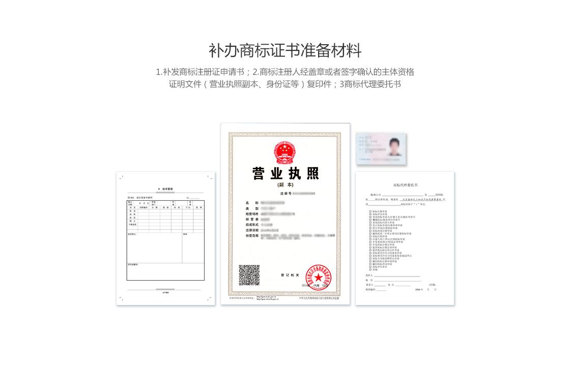 补办商标证书,补办商标证书费用,补办商标证书流程,补办商标证书条件