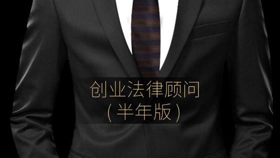 创业法律顾问(半年)