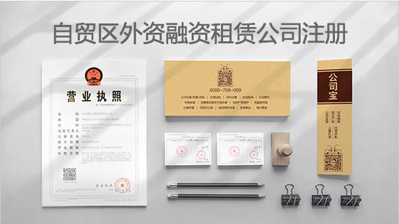 自贸区外资融资租赁公司注册