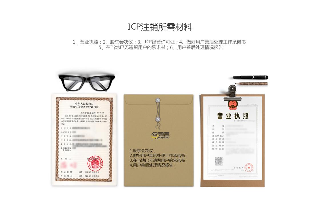 互联网信息服务业务注销,ICP许可证注销