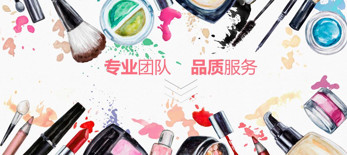 化妆品卫生许可证