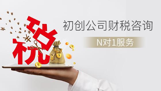 初创新用户注册送59元彩金财税咨询(初级顾问)