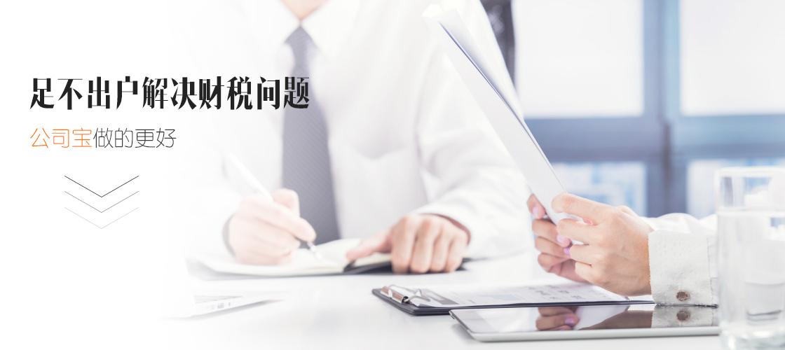 小规模企业税控申请