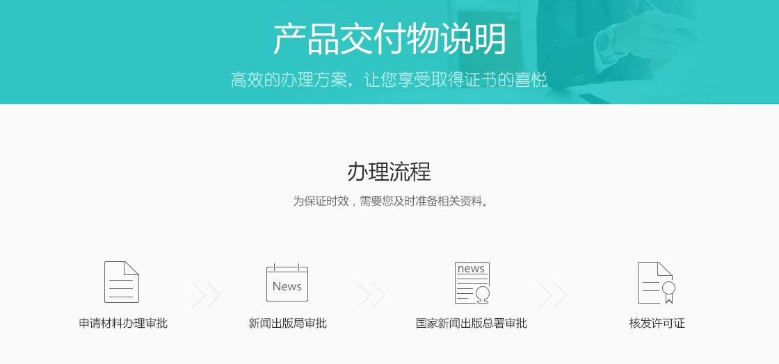 互联网出版许可证,互联网出版许可证办理
