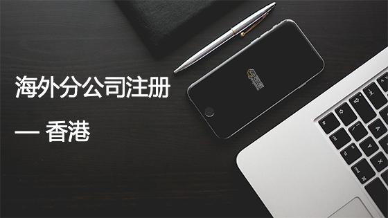 香港分公司注册