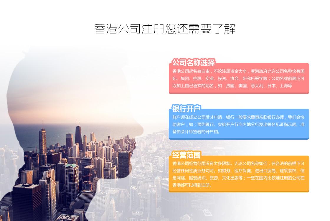 香港公司注冊流程