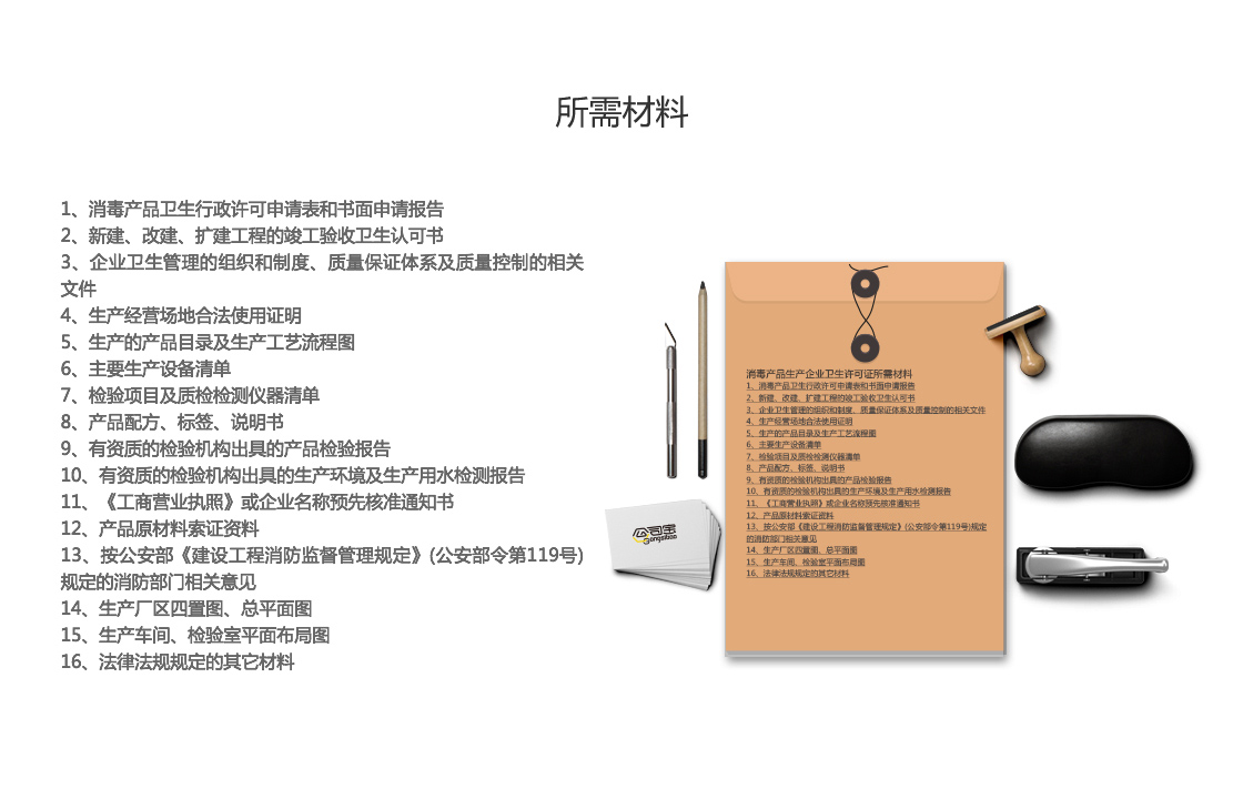 消毒產品生產企業衛生許可證,消毒產品生產企業衛生許可證辦理