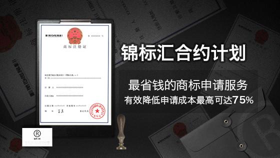 商标注册(锦标汇合约计划)