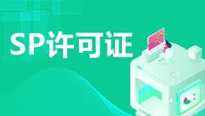广东sp许可证代办怎么办理