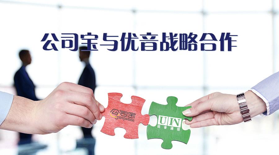 优音通信与公司宝战略合作 携手开拓企业通信服务市场新局面!