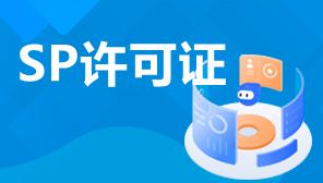 上海sp许可证办理需要什么资料