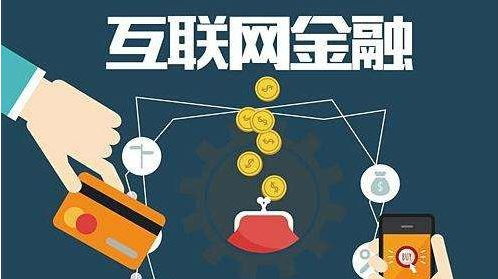 互联网金融公司转让:解读互联网金融公司的发展模式?