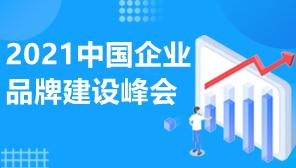 公司宝受邀助力2021年中国企业品牌建设峰会