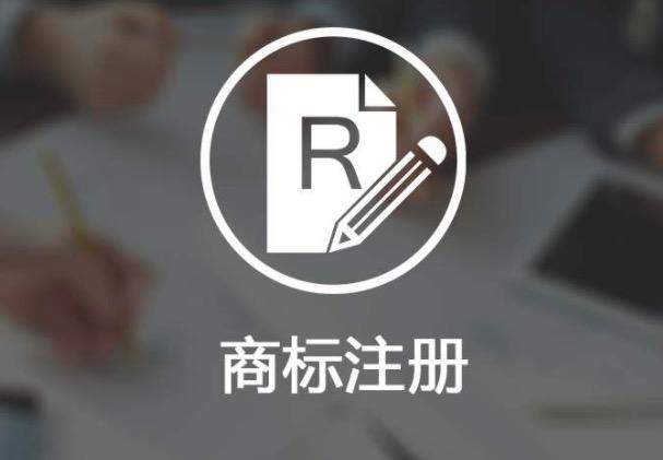 注册商标无效宣告申请所需文件?周期多久?