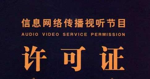 网络短视频平台应持网络视听许可证,节目应先审后播!