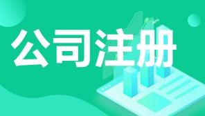 上海公司注册流程麻烦吗
