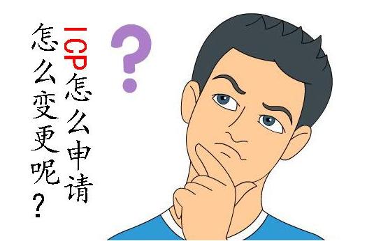 申请ICP许可证变更如何办理?申请ICP许可证所需条件?