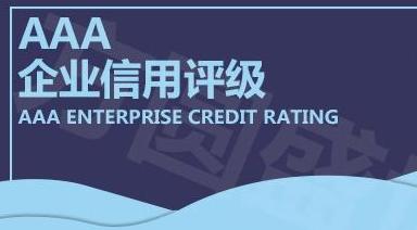 申报AAA信用等级资质认证需要什么资料?