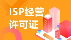 ISP许可证办理条件和材料是什么