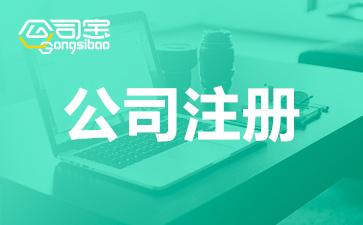 北京代办注册公司流程和费用多少