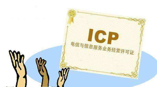 关于ICP许可证资料明细