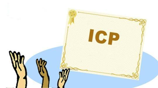 企业要办理ICP经营许可证要注意的三点