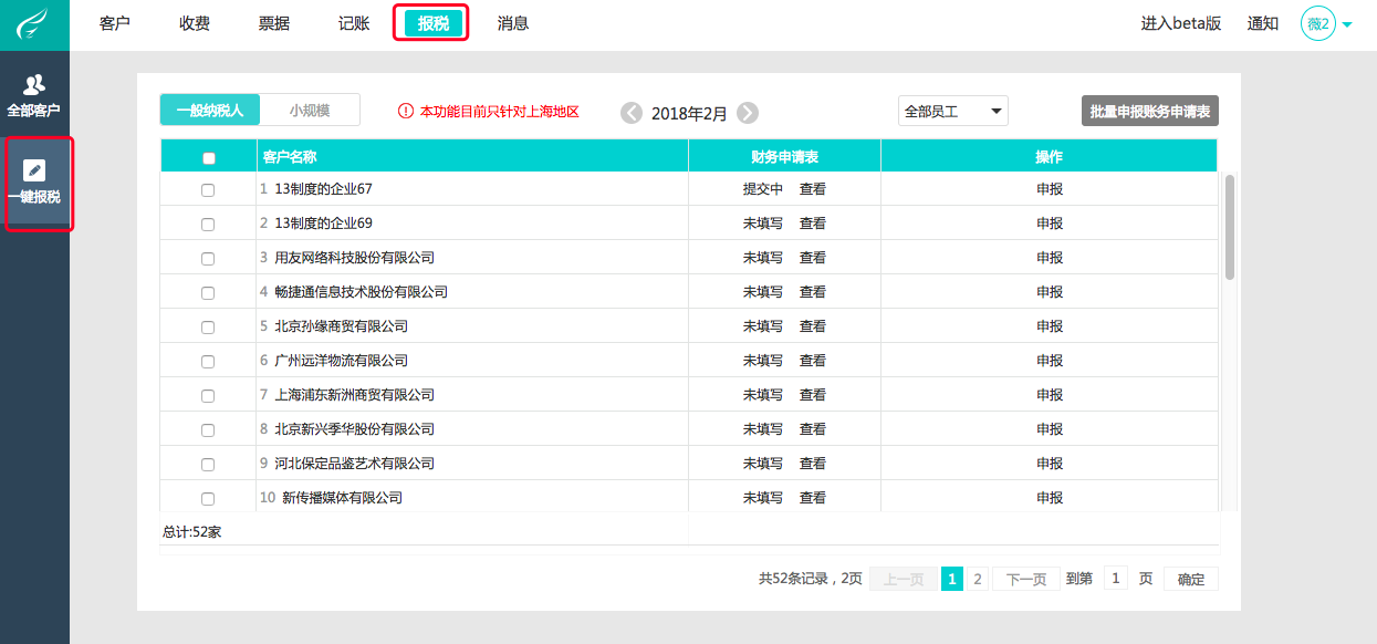 易代账一键报税【北京5月年报】操作指南