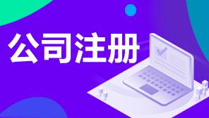 深圳注册公司流程怎么操作